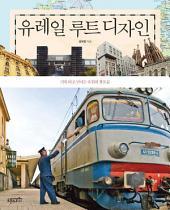 유레일 루트 디자인 : 기차 타고 만나는 유럽의 참모습