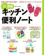 図解キッチン便利ノート: 調理・収納・保存・掃除...台所まわりのすべてがわかる
