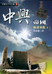 中興帝國─後漢演義(上): 中華五千年全集005