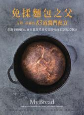 免揉麵包之父吉姆.拉赫的83道獨門配方: 用鍋子做麵包,在家就能烤出天然原味的正宗歐式麵包