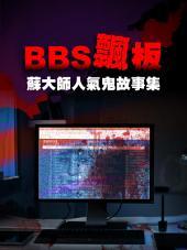 BBS飄版-蘇大師人氣鬼故事集(全)