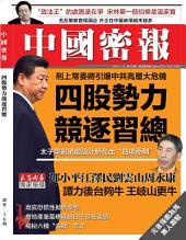 《中國密報》第25期: 四股勢力競逐習總
