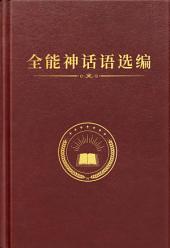 国度福音经典神话选编: 内附国度福音重点神话选篇