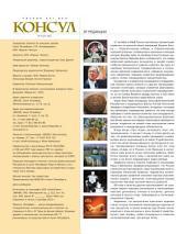 Журнал «Консул» No 4 (27) 2011