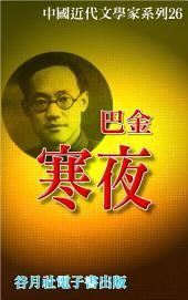 巴金 寒夜: 近代文學大師大賞