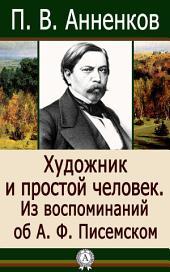 Художник и простой человек. Из воспоминаний об А. Ф. Писемском