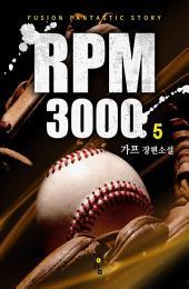 RPM3000 5
