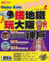搭地鐵玩大阪神戶:'13~'14版