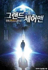 [세트] 그랜드 체어맨 (전7권/완결)