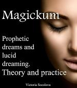 Prophetic dreams and lucid dreaming. Project of oneironauts «Magickum»