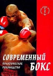 Современный бокс