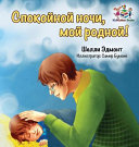 Goodnight  My Love   Russian book for kids  PDF