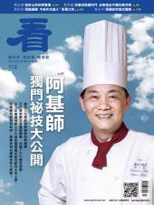阿基師獨門管理祕技大公開: 如何當個好廚師