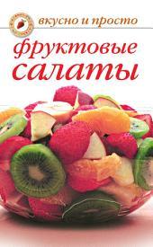 Fruktovye Salaty