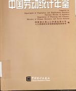 2011中国劳动统计年鉴(盘)