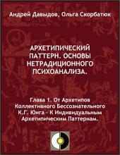 Глава 1. От Архетипов Коллективного Бессознательного К.Г. Юнга – К Индивидуальным Архетипическим Паттернам.
