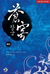 [세트] 창궁 (전2권/완결)