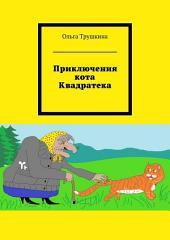 Приключения кота Квадратека