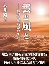 雲と風と ——伝教大師最澄の生涯