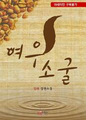 [세트] 여우소굴(전2권/완결)