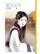 漠王征月【王的女人之一】: 果樹橘子說928