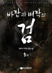 바람과 벼락의 검 5 - 상