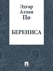 Берениса (в переводе Н. Шелгунова)
