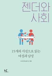 젠더와 사회 : 15개의 시선으로 읽는 여성과 남성