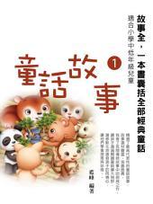 童話故事1
