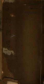 西招圖略: 1卷 , 附錄 2卷 , 圖說 1卷, 第 1-2 卷