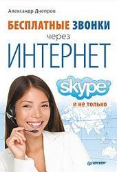Бесплатные звонки через Интернет. Skype и не только