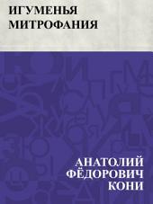 Игуменья Митрофания: (Из записок и воспоминаний судебного деятеля)