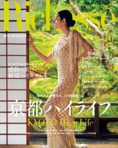 Richesse No.16 【日文版】