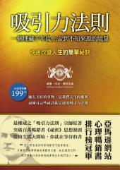 吸引力法則:一個埋藏千年從上帝到不知來源的能量: 華志文化075