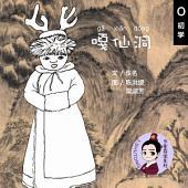 嘎仙洞: 汉语拼音国画绘本