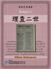 Richard II (理查二世)