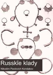 Русскіе клады: изслѣдованіе древностей великокняжескаго періода, Том 1