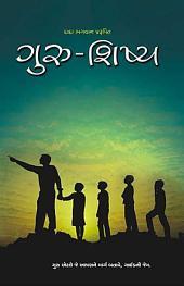 The Guru and the Disciple (Gujarati)