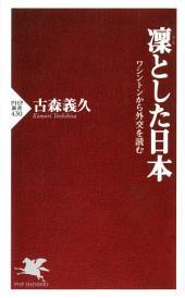 凜とした日本: ワシントンから外交を読む