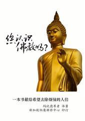 您认识佛教吗?
