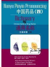中國藥品通用名稱漢語拼音字典(四) (Hanyu Pinyin Pronouncing Dictionary of Chinese Generic Drug Names 4)