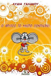 Ο Φρίξος το Μικρό Ποντικάκι