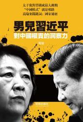 《男兒習近平》: 對中國權貴的洞察力