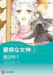 貴族ヒロインセット vol.3: ハーレクインコミックス