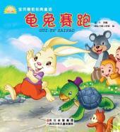 宝贝睡前经典童话 · 龟兔赛跑