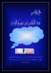 كتب علوم اللغة العربية - 18