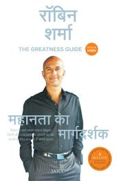 The Greatness Guide (Hindi)