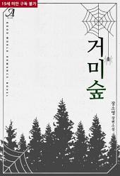 [합본]거미숲 (전2권/완결)