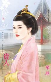 貴人~盛世華年之三: 禾馬文化珍愛系列637