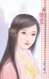 情荳~梅開眼笑<<春卷>>: 禾馬文化甜蜜口袋系列159